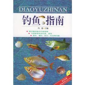 钓鱼指南:最完整的娱乐钓鱼指南 冯逢 吉林科学技术出版社 9787538423846