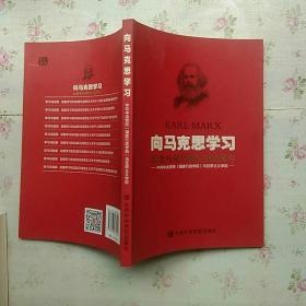 向马克思学习:纪念马克思诞辰200周年【内页干净】现货
