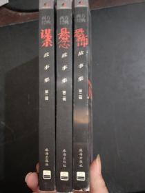 西方经典故事集第二辑:恐怖、悬念、谋杀、(3本合售)