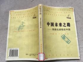 中国未来之路:信息化进程在中国