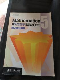 Mathematica5在大学数学课程中的应用