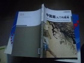 中国画入门与提高金永吉