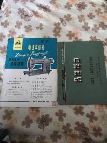 "GC1-2型中速平缝机/工业用缝纫机(""上工牌""缝纫机使用说明书)(内大量零件样本、维修结构组件图)"
