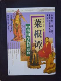 中华国学传世浩典:菜根谭(最新彩图版)
