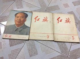 红旗 1972年第3、7、9期(3本)