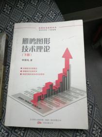 雁鸣图形技术理论 (下册)(股票实战图解系列 16开本)