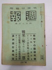 1942年4月8日(週报)(战时下输送问题)(满州开拓农场法)(满州大使离京)
