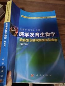 研究生教学用书:医学发育生物学(第3版)