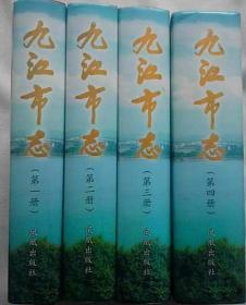 九江市志( 1--4册 全)