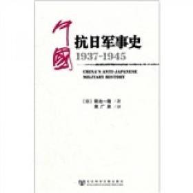 中国抗日军事史(1937-1945)