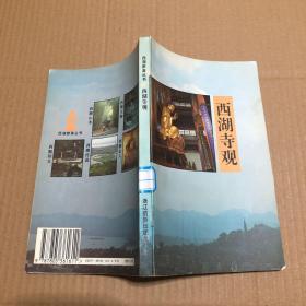 西湖寺观 原版书