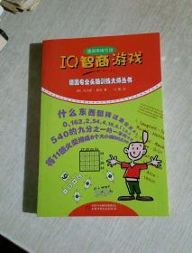 德国专业头脑训练大师丛书:IQ智商游戏(德国原版引进)