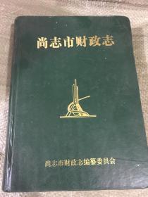 尚志市财政志