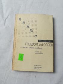 自由与秩序