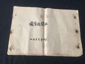 1956年浙江省温州市平阳县顺溪区供销社党员登记表   8开 一册