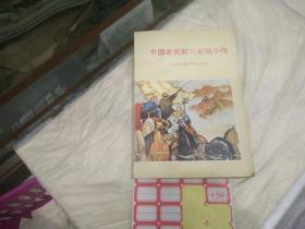 中国农民起义领袖小传
