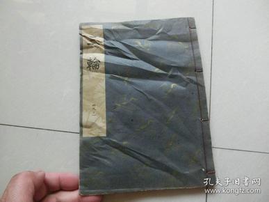 日文老版线装书【三轮】昭和三十三年、A架2