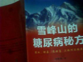 雪山峰的糖尿病秘方  (清血 排毒 养胰岛 三招巧治糖尿病  康得快胶囊广告书)