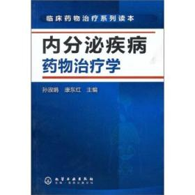 内分泌疾病药物学(临床药物系列读本) 正版 孙淑娟,康东红  9787122086792