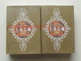 正版 上帝之城上下2册套装 奥古斯丁 2006年人民出版社