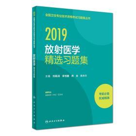 2019放射医学精选习题集