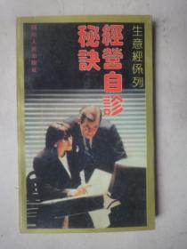 生意经系列 :经营自诊秘诀【1992年1版1印】