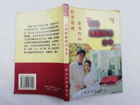 实用嫁娶择日全书;吕财成著;西北大学出版社;