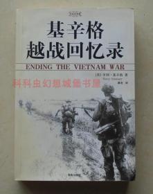 【正版现货】基辛格越战回忆录 2009年海南出版社