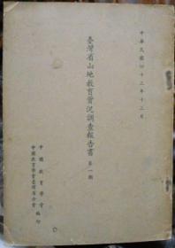台湾省山地调查报告实况书 第一辑