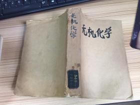 無機化學【劉少熾著 59年一版一印】