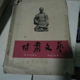 甘肃文艺1965.5