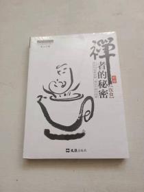 茶密修养禅文化丛书:禅者的秘密(饮食)未拆封