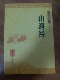 中华经典藏书:山海经