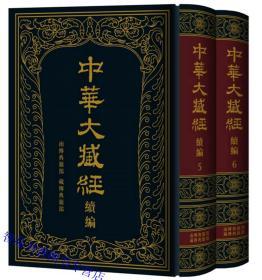 中华大藏经汉文部分续编:南传典籍部、藏传典籍部全2册精装繁体竖排 中华书局正版佛教书籍佛学经书 包括南传佛教典籍6种《本生经》《发趣论》藏传佛教典籍3种《佛说造像量度经》等