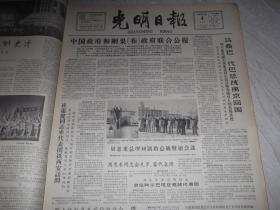 光明日报   1964年10月4日 内容提要 中国政府和刚果布政府联合公报。首都继续上演音乐舞蹈史诗东方红招待外宾。新疆高等院校毕业生服从分配到祖国需要的地方。济南 武汉 兰州 昆明部队开军人代表大会。1-4版
