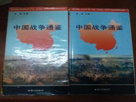 中国战争通鉴(上下册)