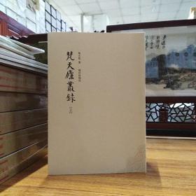 梵天庐丛录(全三册)