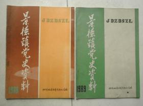 景德镇党史资料(创刊号总1和总2)总1是纪念瑶里改编新四军驻景德镇办事处成立五十周年专辑