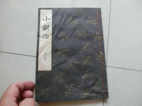 日文老版线装书【小锻冶】平成元年十一月二十五号、A架2