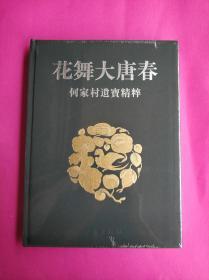 《花舞大唐春-- -- 何家村遗宝精粹》