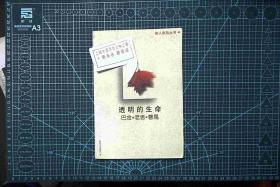 名人家风丛书---透明的生命 巴金・老舍・曹禺  斤夫签赠本   )正版现货J