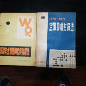 1976-1977年全国围棋对局选,1978年全国围棋对局选两本合售 一版一印