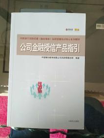 公司金融授信产品指引――中国银行风险经理(授信审批)任职资格培训核心系列教材〔内有签名,未阅读.没有划线和水渍〕
