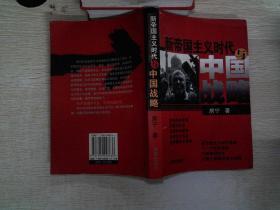 新帝国主义时代与中国战略···