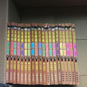 名侦探柯南 (1-70,71-74,80-81,83-85) 79本合售
