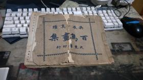 吴友如真迹 :百鸟画集     民国22年