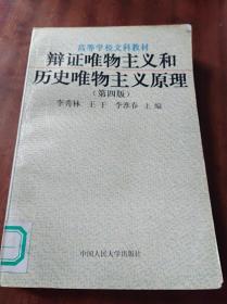 辩证唯物主义和历史唯物主义原理.第四版