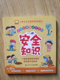 安全知识  (儿童全方位素质教育读本 彩图版)