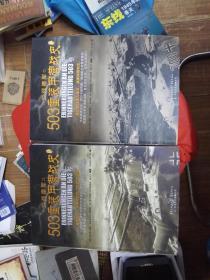 503重装甲营战史(上下 )