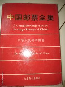 中国邮票全集 (中华人民共和国卷)【精装品相佳】【收集了1949年10月-1988年12月发行的所有邮票 画册精美 收藏佳品】